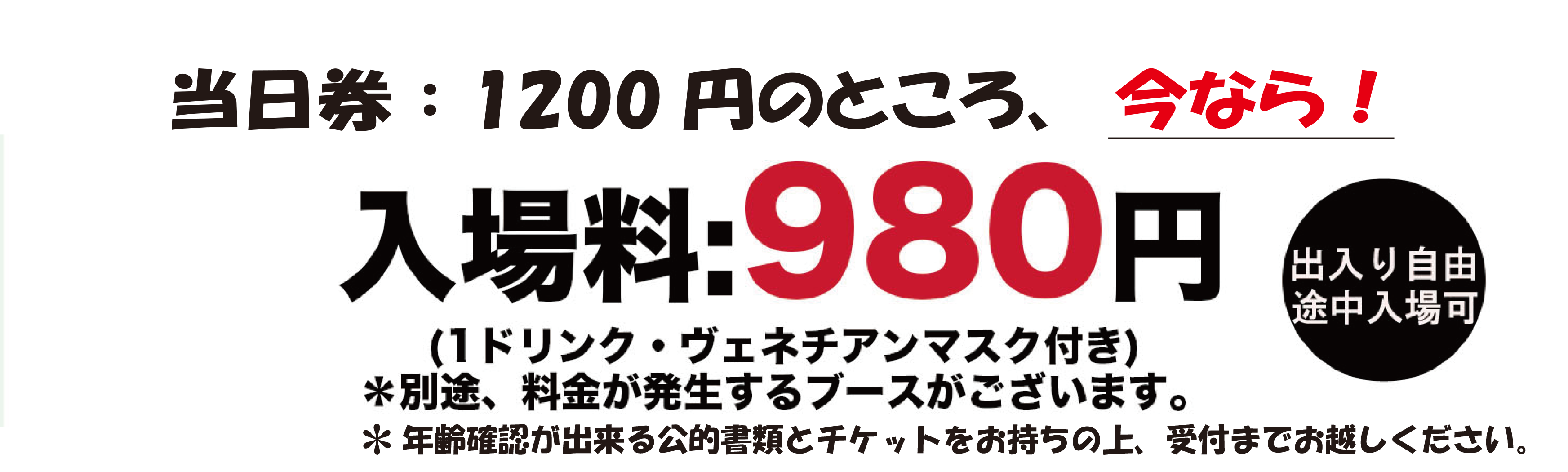 秘密のお店大博覧会03