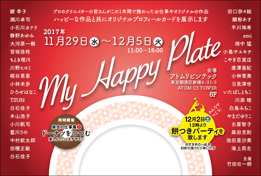 【終了】My Happy Plate