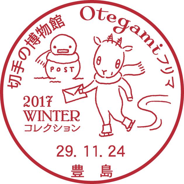 【終了】Otegamiフリマ2017 WINTERコレクション