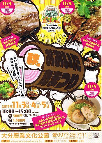 おおいた肉まつり
