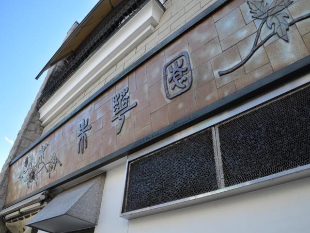 171123-132707-倉敷・尾道201711 (342)_R