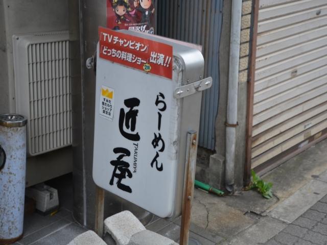 171118-134621-錦糸町 ラーメン (14)_R