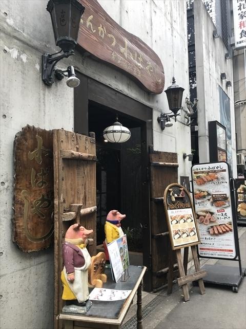 味わい深い美濃ヘルシーポークのトンカツ! ご近所探訪 その183 Tasty Tonkatsu of Mino Healthy Pork =Walking around Krathoorm no.183