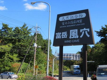 富岳風穴01