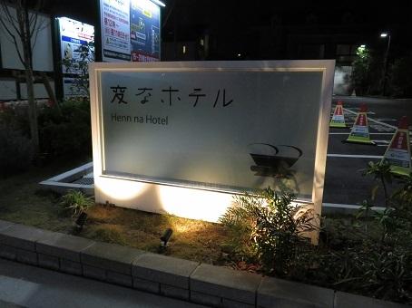 変なホテル舞浜02