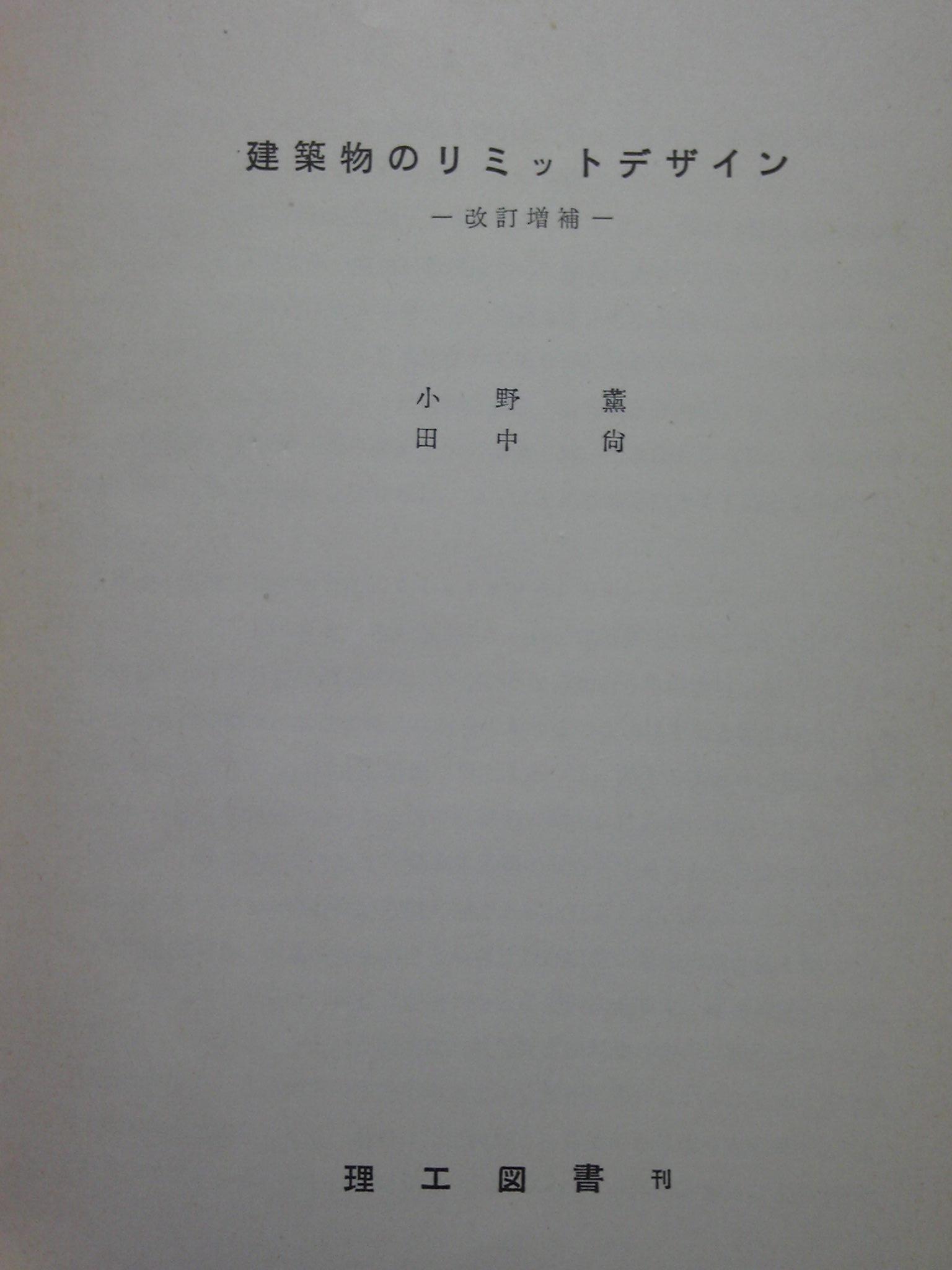 OnoTanaka_1.jpg