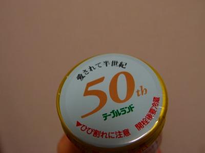 s-PA050091.jpg