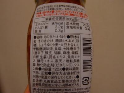 s-PA050092.jpg