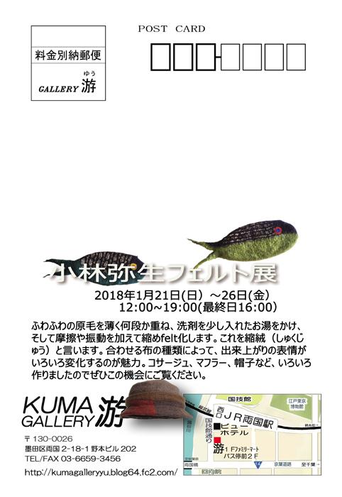 小林弥生展切手面データ
