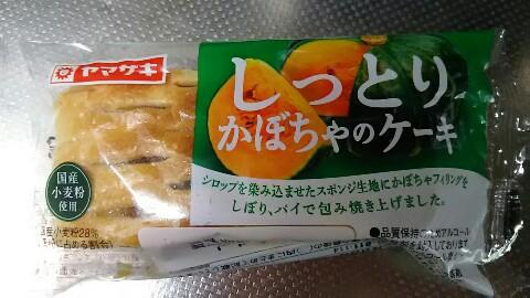 ヤマザキしっとりかぼちゃのケーキ (1)