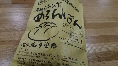 花月堂メロンパン (1)