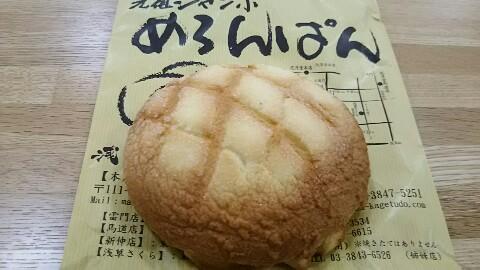 花月堂メロンパン (2)