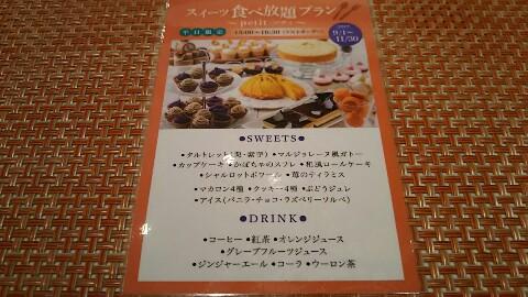 新阪急ホテル大阪レインボー (1)