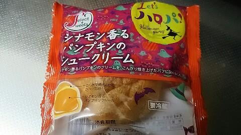 シナモン香るパンプキンのシュークリーム (1)