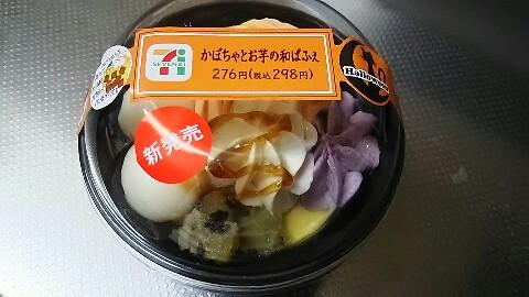 セブイレかぼちゃとお芋の和ぱふぇ (1)