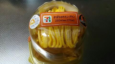 セブイレかぼちゃのモンブラン (1)