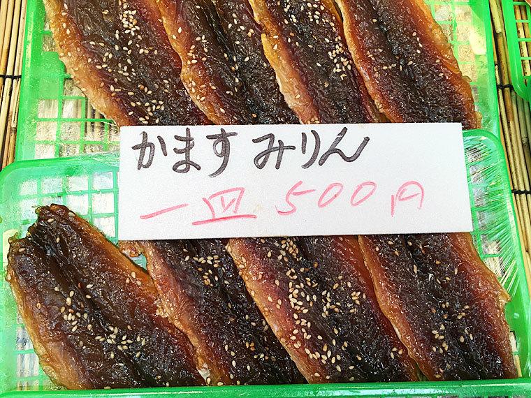 かます味醂―500円