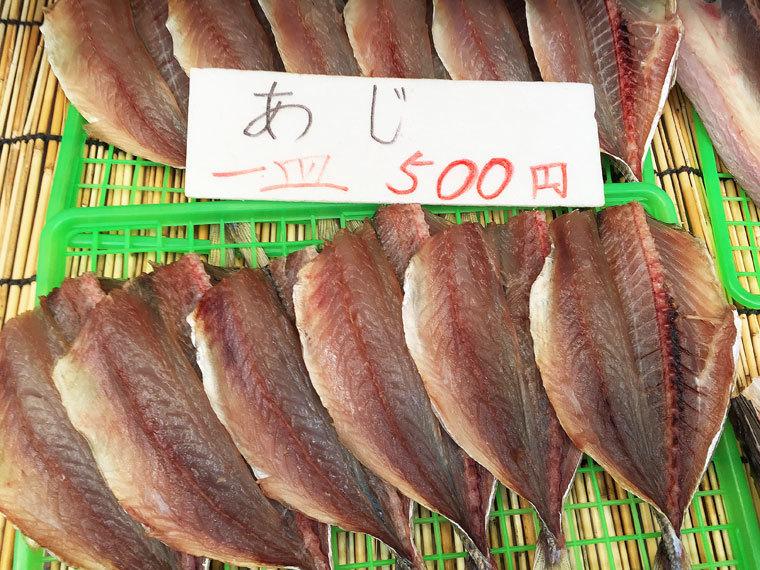 あじひらき500円