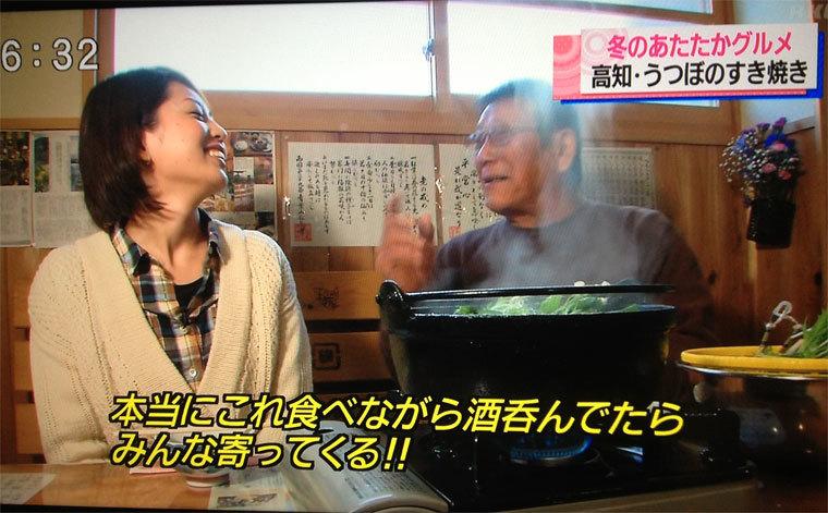 うつぼのすき焼き有吉760-3