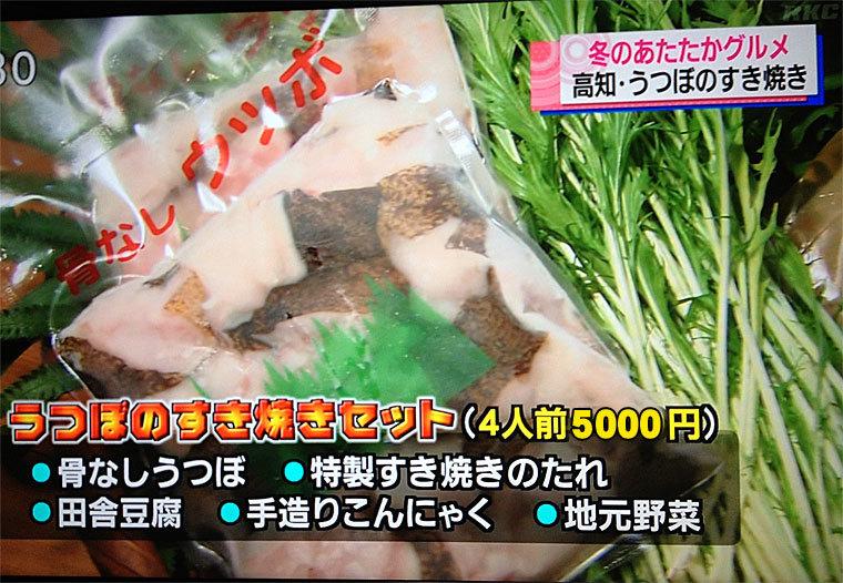 うつぼのすき焼き5000円