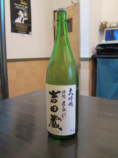 吉田蔵IMG_0296