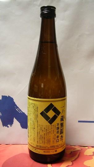 一ノ蔵本醸造P1120535