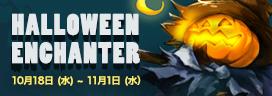 171013_L1_HalloweenEnchanter_196x100_bn_083034.jpg
