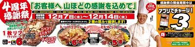 いきなりステーキ4周年