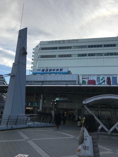 横須賀中央