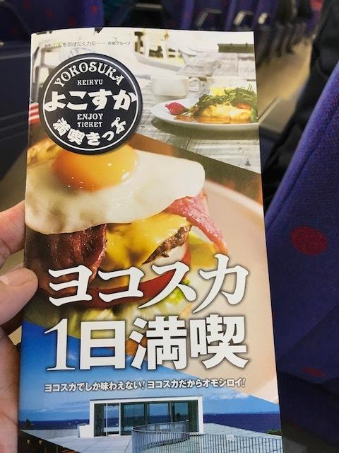横須賀満喫きっぷ