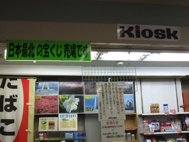 旧稚内駅キオスク