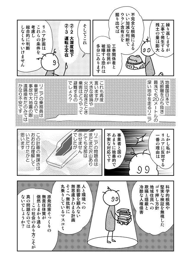 T通信社民版_110004