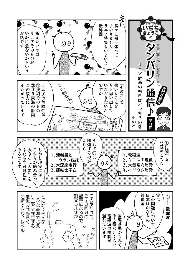 T通信社民版_110001