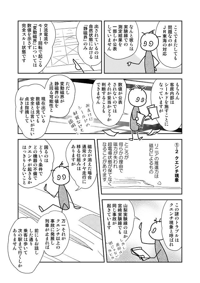 T通信社民版_110002