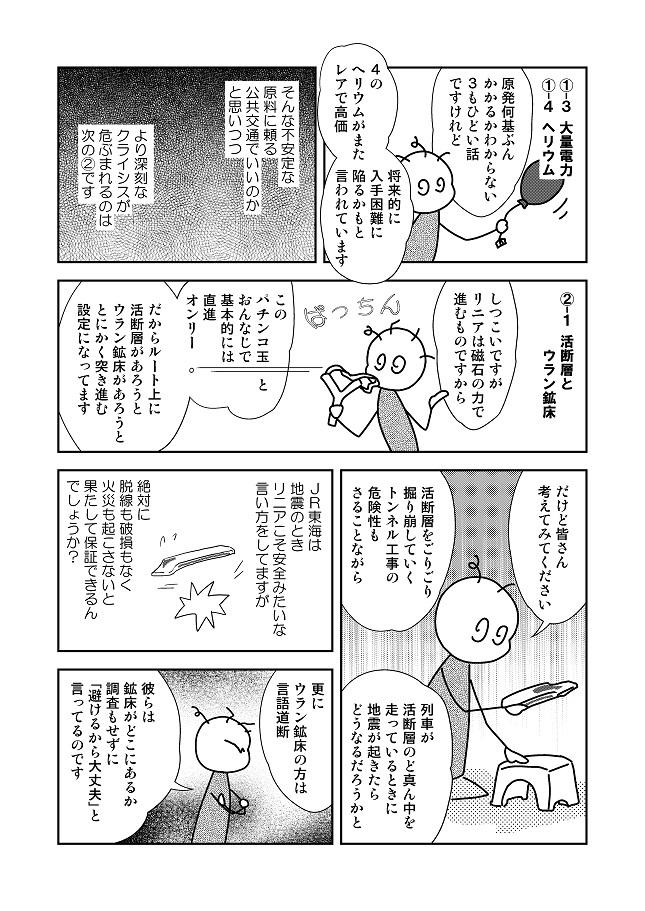 T通信社民版_110003