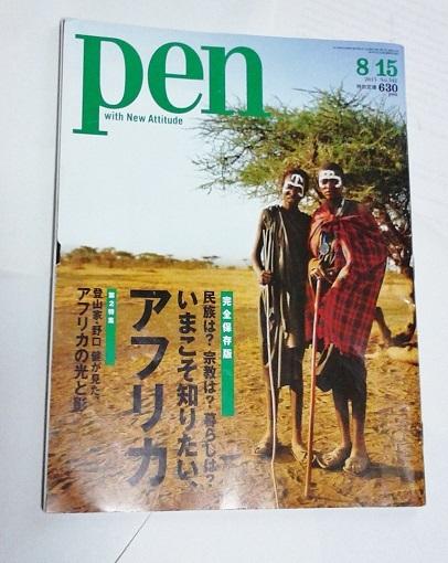pen アフリカ