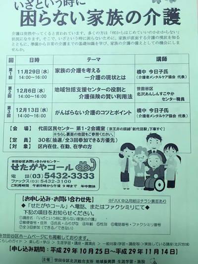 世田谷区講演会チラシ表