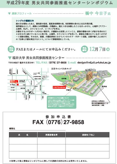 福井大学チラシ裏