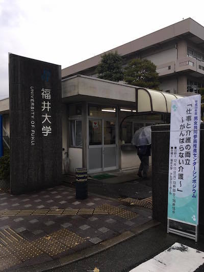 福井大学前