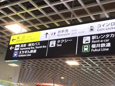 福井駅案内板