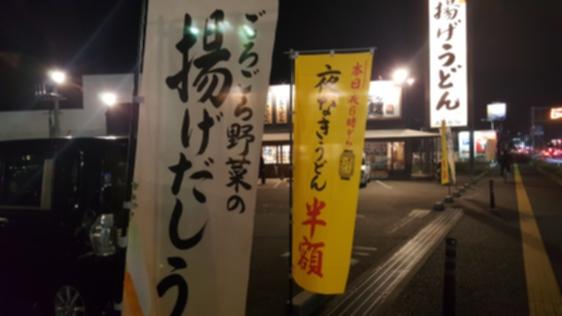 丸亀夜なきうどん171107_1