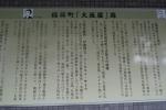 大坂屋跡4