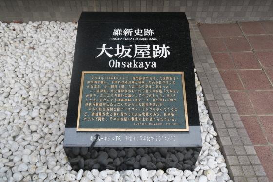 大坂屋跡2