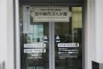 田中絹代ぶんか館5