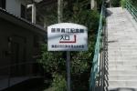 藤原義江記念館1