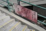 藤原義江記念館2