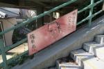 藤原義江記念館3