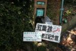 藤原義江記念館5