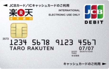 デビットカード2