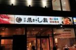 魚がし鮨1